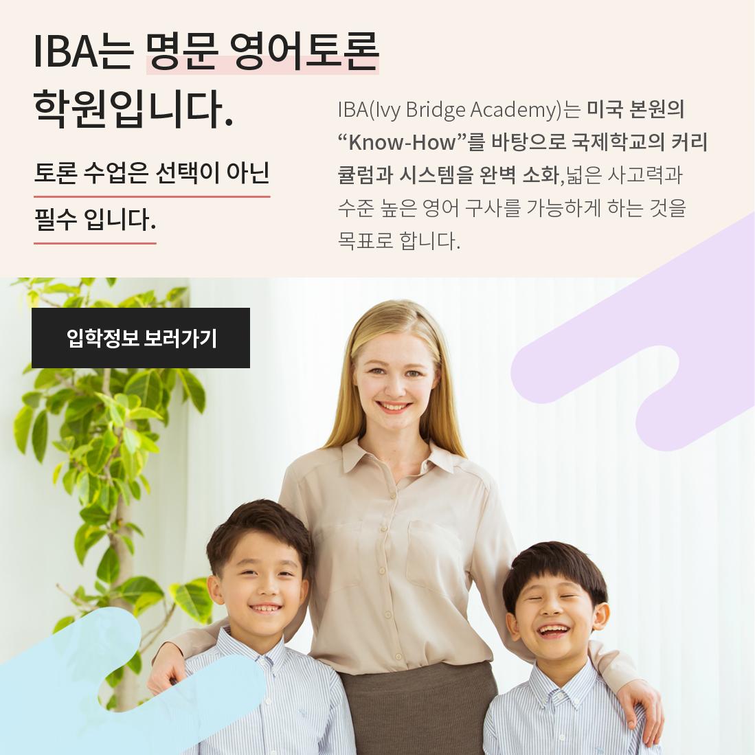 IBA는 영어토론 전문 학원입니다.